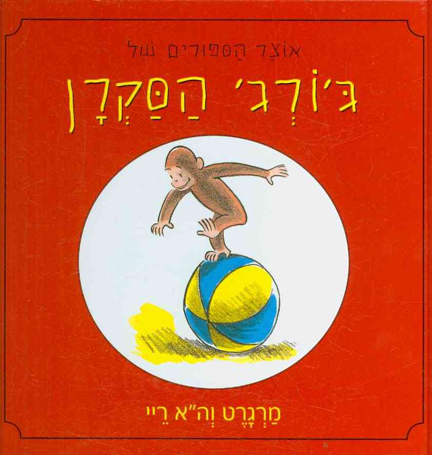 A Treasury of Curious George By Rey, Margret/ Rey, H.A.